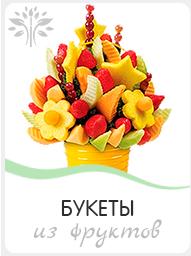 фруктовые букеты на мероприятие