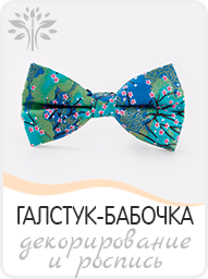 галстуки бабочки своими руками выездной мастер-класс