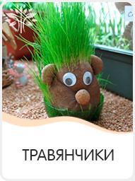 мастер класс травянчики