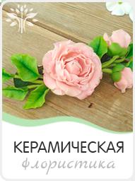 цветы из керамики на мероприятие