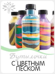 Бутылочки с цветным песком. Выездной мастер-класс.