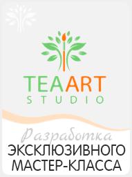 чайно-творческая мастерская teaartstudio.ru