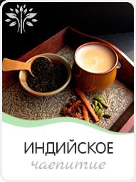 выездная индийская чайная церемония
