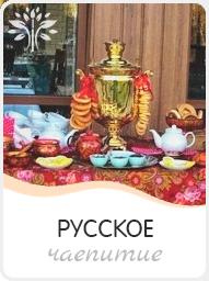 заказать русское чаепитие с самоваром на праздник / мероприятие