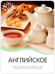 выездная английская чайная церемония
