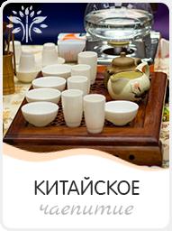 выездная китайская чайная церемония