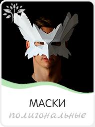 полигональные маски из бумаги мастер класс