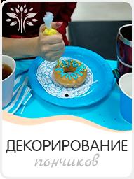мастер класс декорирование пончиков