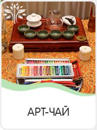 арт чай - выездная чайная церемония