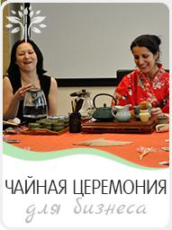 чайная церемония в офисе - для бизнеса