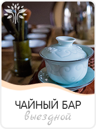 выездной чайный бар на мероприятие - заказать в Москве