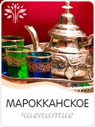 Восточная чайная церемония - арабская или марокканская - заказать на мероприятие в Москве