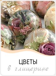 мастер-класс цветы в глицерине
