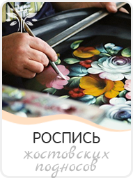 роспись жостовских подносов