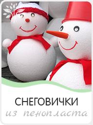 мастер класс снеговички из пенопласта