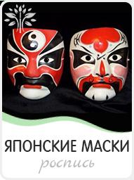 Роспись японских масок