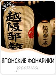 Роспись японских фонариков