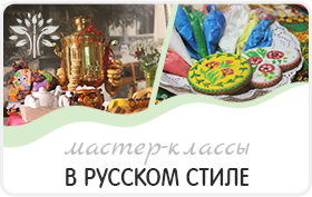 мастер классы в русском стиле