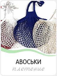 плетение авосек