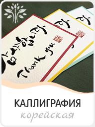 корейская каллиграфия