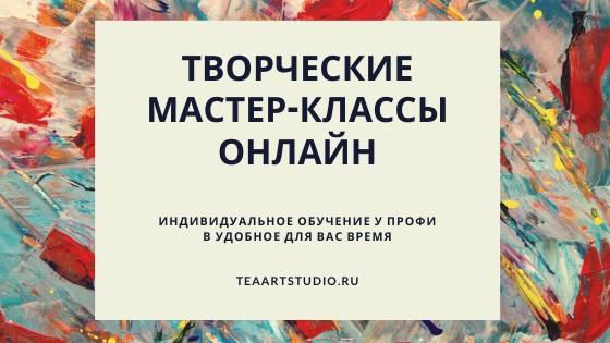творческие мастер-класс онлайн заказать