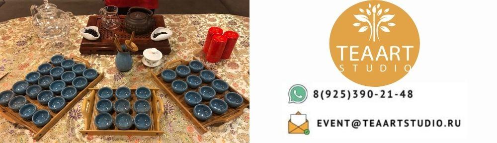 Чайно-Творческая Мастерская